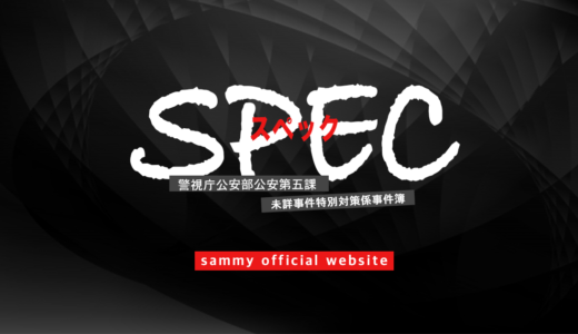 【楽譜】SPEC - Main Theme -