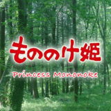 【楽譜】アシタカとサン