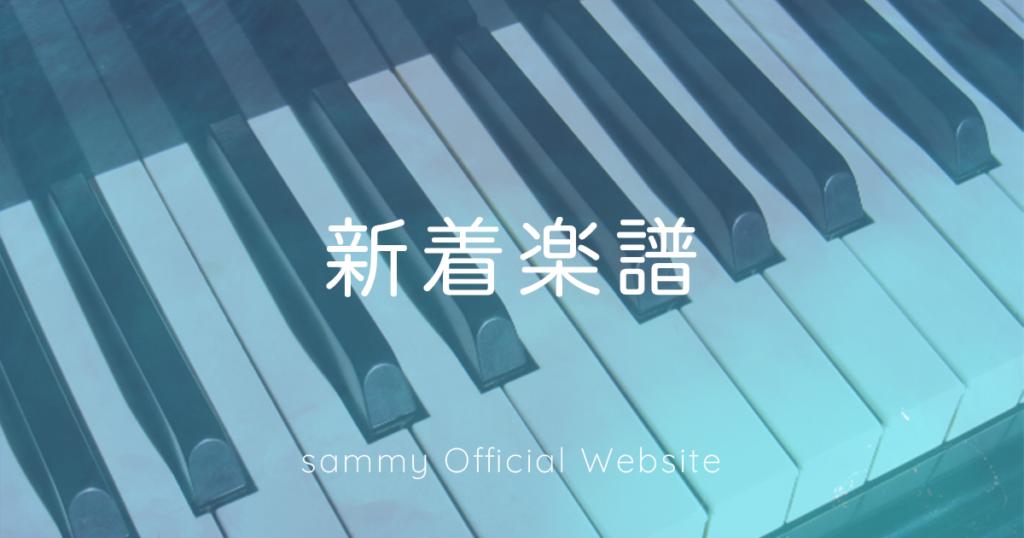 ピアノ 竈門 の 炭 治郎 歌