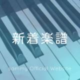 ☆新着楽譜☆ 1件配信スタート! 『聲の形』