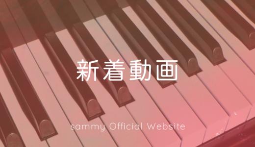★YouTube★『炎』ピアノカバー動画UP!!