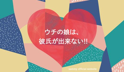 【楽譜セット】ウチカレ2曲セット