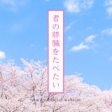 【楽譜】共病文庫