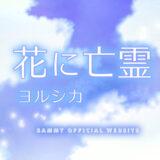 【楽譜】花に亡霊 / ヨルシカ