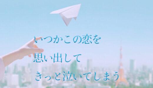 【楽譜セット】いつ恋 6曲セット