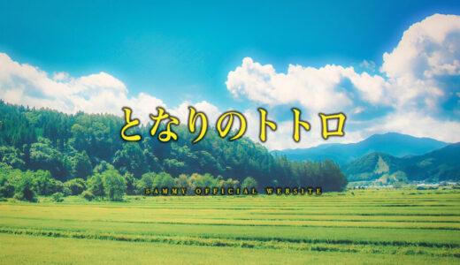 【楽譜】風のとおり道