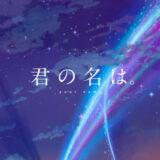 【楽譜】三葉のテーマ