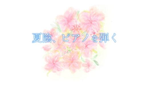 【楽譜】夏陰、ピアノを弾く