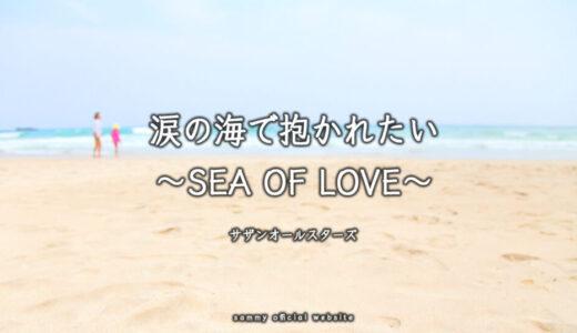 【楽譜】涙の海で抱かれたい〜SEA OF LOVE〜/piano version