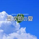 【楽譜】Summer