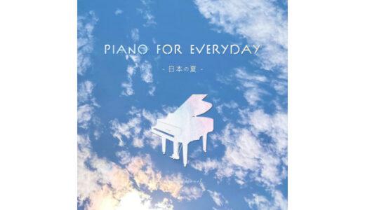 【楽譜セット】Piano for everyday日本の夏 全曲セット